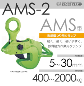 EAGLE Móc kẹp AMS-2 (kẹp ngang 0-30mm) - CLAMP