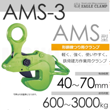 EAGLE Móc kẹp AMS-3 (Kẹp ngang) - 0-38mm - LIFTING CLAMP