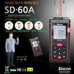Máy đo khoảng cách laser Sincon SD-60A -60m