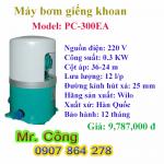 Máy bơm hút giếng sâu Wilo PC-300EA 0.3KW